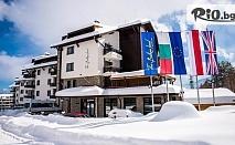 Зимна почивка край Банско! 1, 2, 3, 5 или 7 нощувки със закуски и вечери + СПА и вътрешен отопляем басейн, от Хотел Балканско Бижу 4*