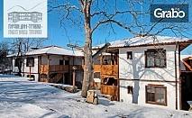 Зимна почивка край Трявна! 2 нощувки със закуски и вечери, в с. Койчовци