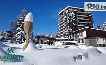Зимна почивка в Пампорово! Нощувка със закуска и вечеря + вътрешен басейн, сауна и Трансфер до ски пистите, от Гранд хотел Мургавец