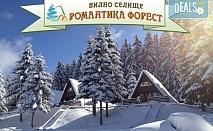 Зимна почивка във Вилно селище Романтика Форест 2*, Батак: 1 нощувка без изхранване или със закуска и вечеря в луксозна вила за 2, 4 или 6 човека, СПА пакет, безплатно за дете до 3.99г.