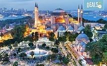 Зимна приказка в Истанбул с Комфорт Травел! 2 нощувки със закуски в Hotel Vatan Asur 4*, транспорт и посещение на Одрин