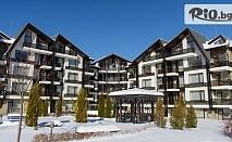 Зимна СПА почивка край Банско до края на Март! Пакети с нощувки, закуски и вечери + СПА център и закрит отопляем басейн, от Хотел Aspen Resort 3*