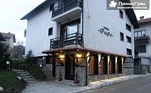 Зимна ваканция в Добринище, къща за гости Рафе. Нощувка (минимум 2) със закуска и вечеря за двама за 100 лв.