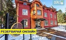Зимна ваканция в хотел Сокол 3*, Боровец! Нощувка със закуска и вечеря, безплатно за дете до 5г.!
