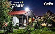 Златна есен в Еленския Балкан! 2 нощувки със закуски и една вечеря - за двама, в с. Долни Марян