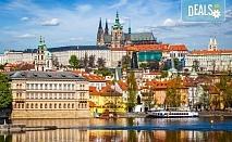 Златна есен в златна Прага! Екскурзия с 3 нощувки и 2 закуски, транспорт, водач и посещение на Будапеща и Братислава!