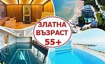 Златна възраст 55+! 4 или 5 нощувки на човек на база All inclusive + басейни и СПА в хотел Сириус Бийч**** Константин и Елена