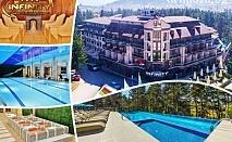 4-звезден СПА уикенд за ДВАМА във Велинград! 2 нощувки със закуски + 3 минерални басейна и уникален СПА център в Инфинити Хотел Парк и СПА