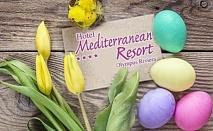 4-звезден Великден в Mediterranean Resort, Паралия Катерини! 3 нощувки със закуски и вечери и Великденски обяд + басейн