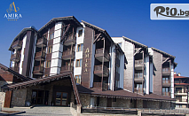 5-звездна почивка в Банско до края на Ноември! Нощувка със закуска и вечеря + вътрешен басейн и СПА, от Хотел Амира 5*