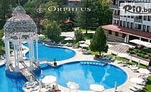 5-звездна почивка в Девин! 2, 3 или 5 нощувки със закуски + басейни и СПА, от СПА хотел Орфей