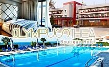 4-звездна почивка край Платамон, Гърция! Нощувка на човек на база All inclusive + басейн и трансфер до плажа от Olympus Thea Hotel