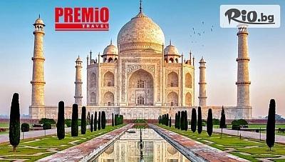 8-дневна самолетна екскурзия до Индия с престижна авиокомпания! 7 нощувки със закуски в хотели 4*, летищни такси, трансфери и екскурзовод, от Премио Травел
