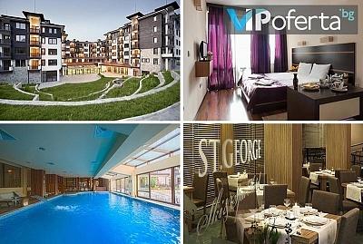 Еднодневен пакет на база All inclusive + празничен обяд и Тематични вечери,СПА и минерален басейн в Хотел St. George Ski & Holiday, Банско