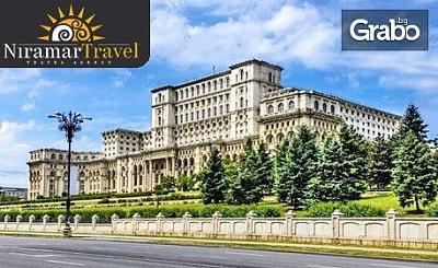 Еднодневна екскурзия до Букурещ на 4 Април, с посещение на Парламента и Природонаучния музей