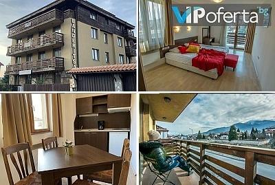 Еднодневни пакети + БОНУС нощувка в StayINN Banderitsa Apartments, Банско