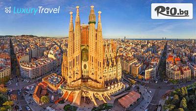 Екскурзия до Барселона! 3 или 4 нощувки + самолетен транспорт и летищни такси, от Луксъри Травел