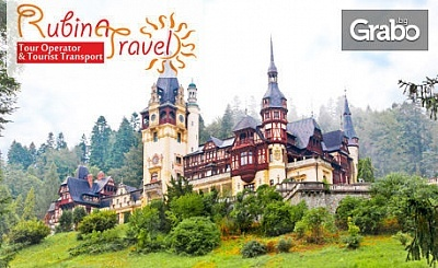 Екскурзия до Букурещ, Синая, Бран и Брашов през Август! 2 нощувки със закуски и транспорт