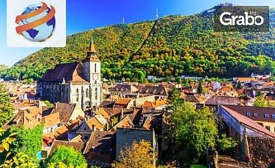 Екскурзия до Синая и Букурещ! 2 нощувки със закуски, плюс транспорт и възможност за замъка на Дракула и двореца Пелеш