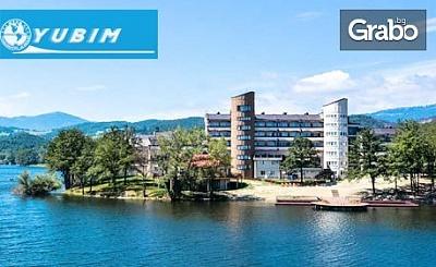 Гергьовден в Сърбия! 2 нощувки със закуски, обеди и 1 вечеря в Хотел Езеро - град Бор