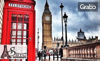 Март из Европа! 7 нощувки с 5 закуски до Париж, Кале, Лондон, Амстердам, Брюксел, плюс самолетен и автобусен транспорт