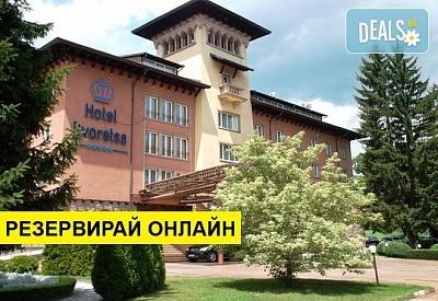 Нощувка на човек на база Закуска в СПА хотел Двореца 5*, Велинград, Родопи