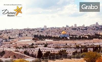 Новогодишни празници в Израел! Екскурзия с 3 нощувки със закуски и вечери, плюс самолетен билет