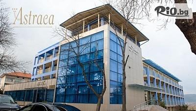 Почивка в Хисаря до края на края на Декември! 3, 4 или 5 нощувки на база All Inclusive Light + вътрешен басейн и релакс зона, от Хотел Астрея 3*