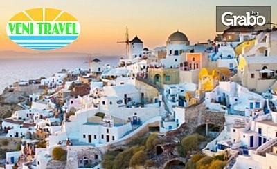 През Септември екскурзия до Санторини и Атина! 4 нощувки със закуски, плюс транспорт