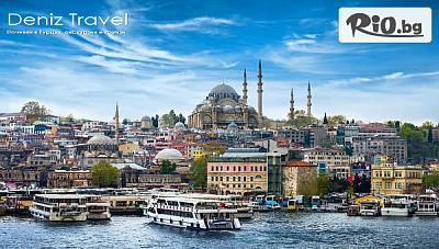 Уикенд екскурзия до Истанбул с посещение на Одрин! 2 нощувки със закуски в Хотел Glorious, от Дениз Травел