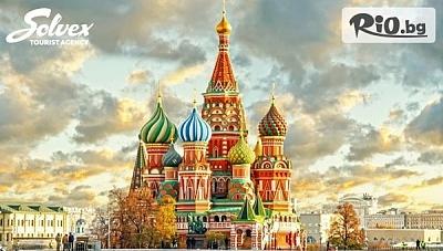 Величието на Русия - Москва и Санкт Петербург! 7 нощувки със закуски, 4 обяда, входни такси, самолетен билет и летищни такси, от Солвекс